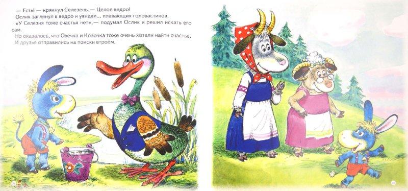 Иллюстрация 1 из 12 для Как стать большим - Макарова, Карганова, Цыферов   Лабиринт - книги. Источник: Лабиринт