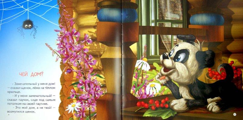 Иллюстрация 1 из 14 для Самая сильная птица - Алексей Шевченко | Лабиринт - книги. Источник: Лабиринт