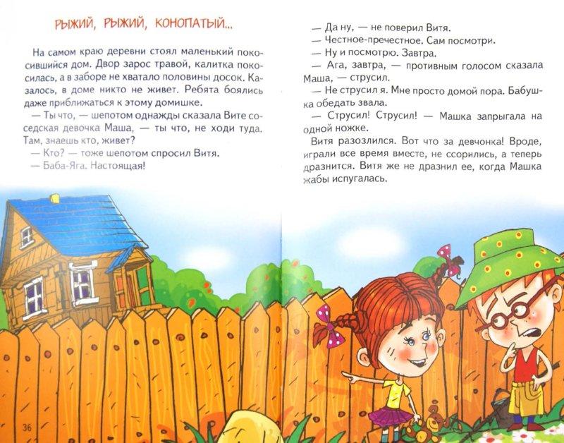 Иллюстрация 1 из 10 для Крокодиловое лето - Александра Рыженкова | Лабиринт - книги. Источник: Лабиринт