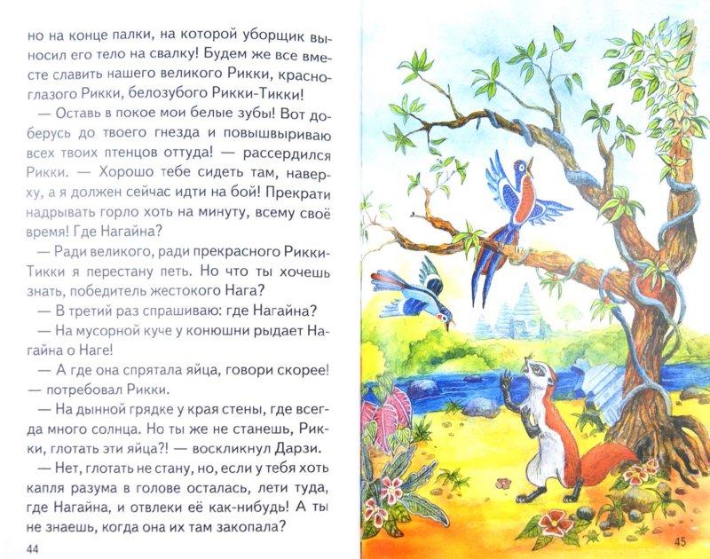 Иллюстрация 1 из 6 для Для самых маленьких. Рикки-Тикки-Тави - Редьярд Киплинг | Лабиринт - книги. Источник: Лабиринт