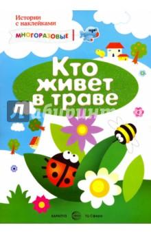 Купить Мир вокруг нас с наклейками. Кто живет в траве?, Карапуз, Знакомство с миром вокруг нас