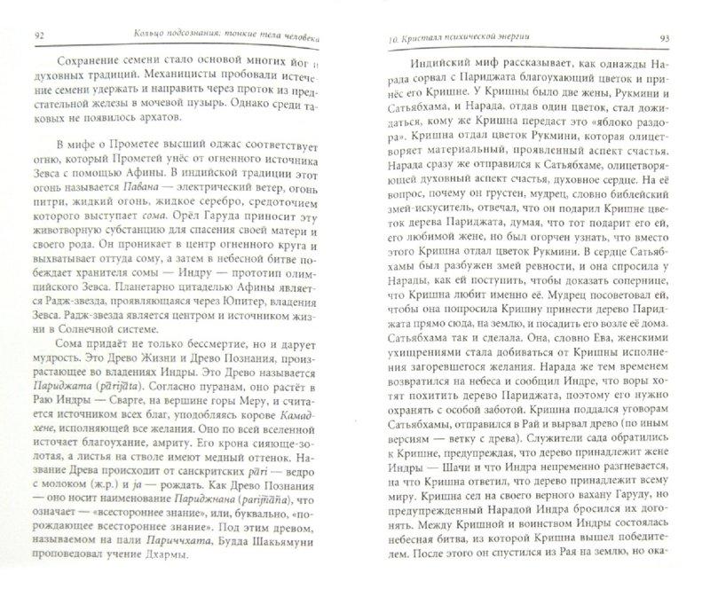 Иллюстрация 1 из 2 для Кольцо подсознания. Тонкие тела человека - Александр Владимиров | Лабиринт - книги. Источник: Лабиринт