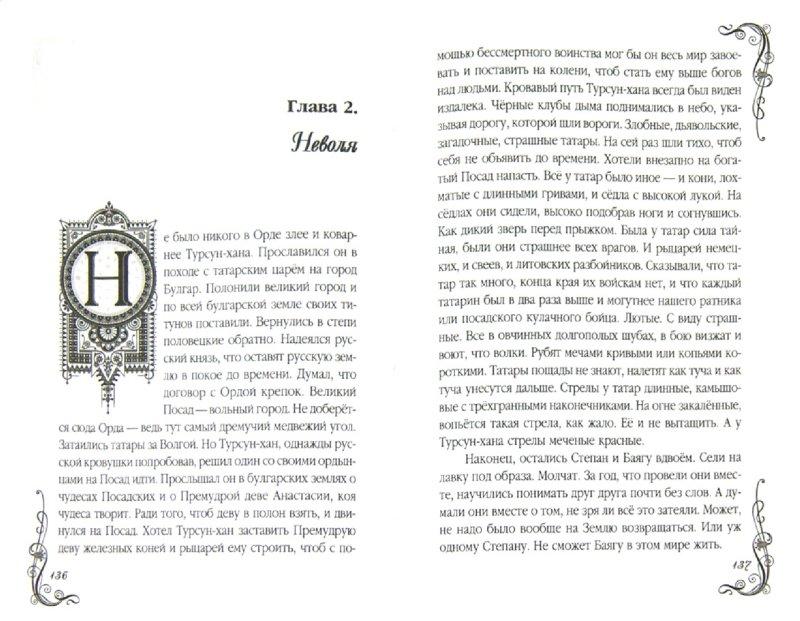Иллюстрация 1 из 16 для Как наши предки с инопланетянами встречались. Фантастические сказы - Наталия Гай   Лабиринт - книги. Источник: Лабиринт