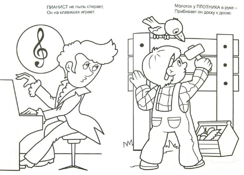 Иллюстрация 1 из 10 для Такая разная работа - Владимир Борисов | Лабиринт - книги. Источник: Лабиринт