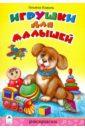 Коваль Т. Игрушки для малышей военные игрушки для детей did y26 36 ss067 fbi hrt