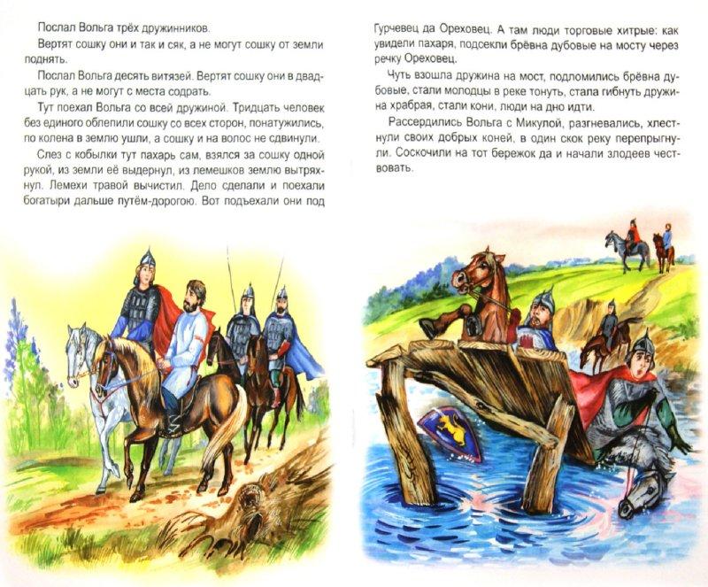 Иллюстрация 1 из 15 для Микула Селянинович | Лабиринт - книги. Источник: Лабиринт