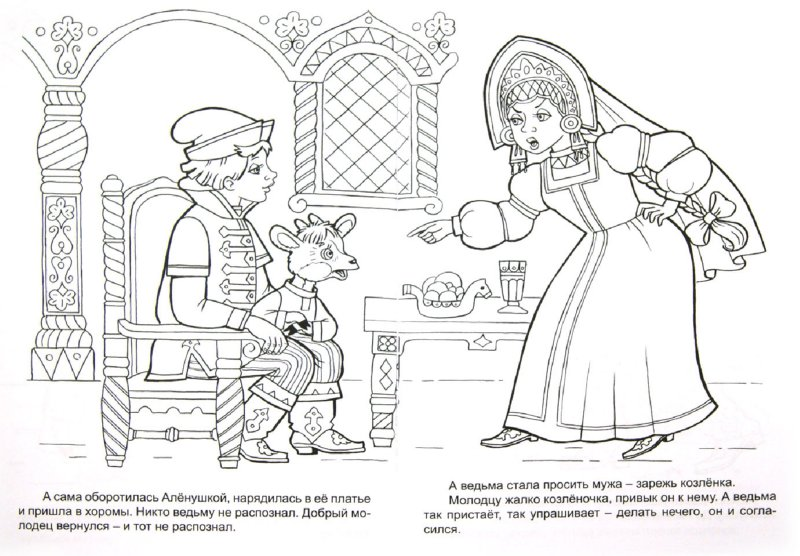 Иллюстрация 1 из 19 для Аленушка и братец Иванушка | Лабиринт - книги. Источник: Лабиринт