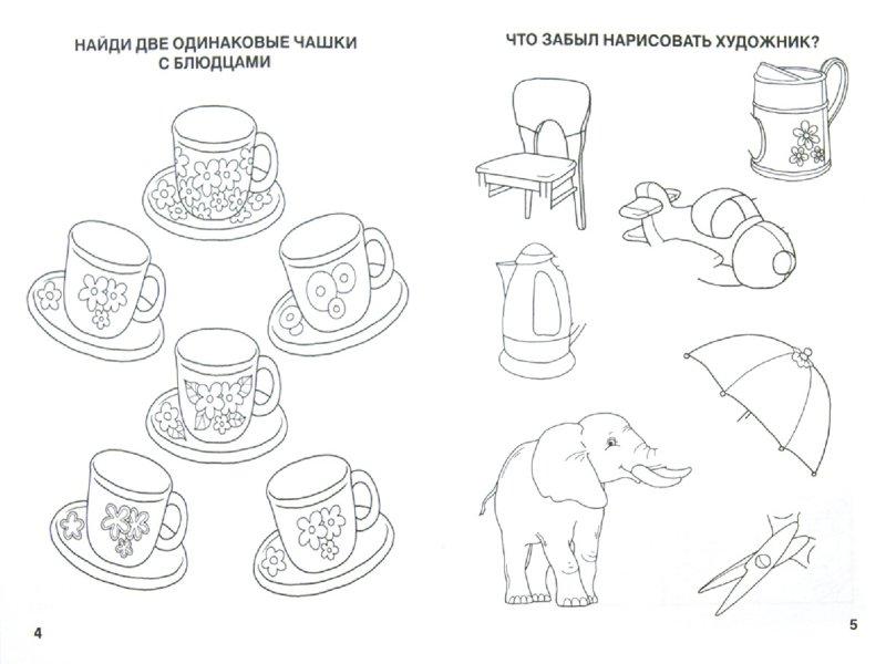 Иллюстрация 1 из 16 для Умные задачки! - Марина Дружинина | Лабиринт - книги. Источник: Лабиринт