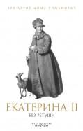 Екатерина II без ретуши. Антология