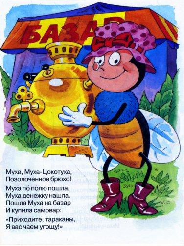 Иллюстрация 1 из 28 для Муха-Цокотуха - Корней Чуковский | Лабиринт - книги. Источник: Лабиринт