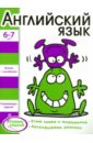 Васильева И. Английский язык для детей 6-7 лет для детей 6 лет