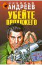 Убейте прохожего, Андреев Николай Владимирович