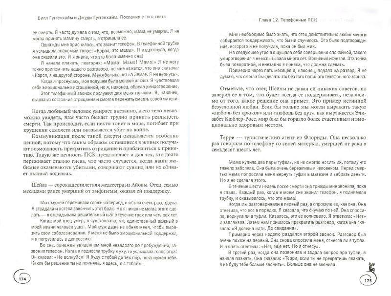 Иллюстрация 1 из 4 для Послания с того света - Гуггенхайм, Гуггенхайм | Лабиринт - книги. Источник: Лабиринт