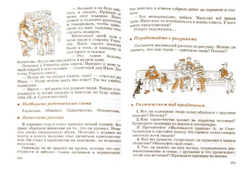 Иллюстрация 1 из 9 для Обществознание. 5 класс. Учебник. Вертикаль. ФГОС - Никитин, Никитина   Лабиринт - книги. Источник: Лабиринт