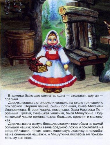 Иллюстрация 1 из 12 для Три медведя - Лев Толстой | Лабиринт - книги. Источник: Лабиринт