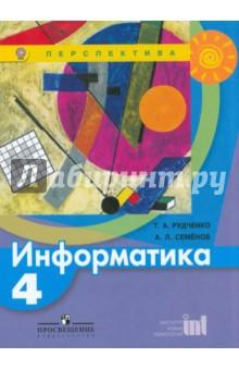 Информатика. 4 класс. Учебник. ФГОС