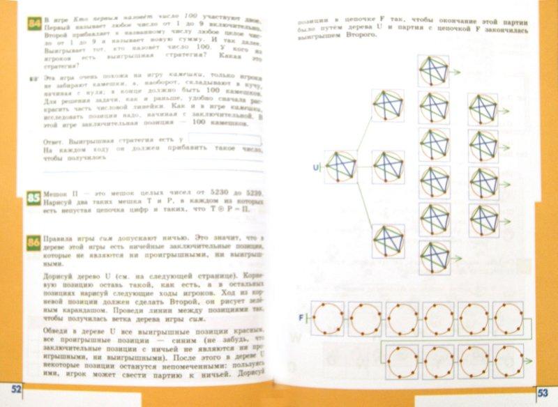 Информатика книга 4 класс рудченко
