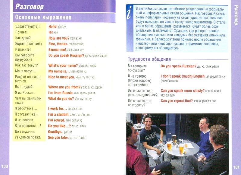 Иллюстрация 1 из 6 для PREMIUM Английский разговорник и словарь   Лабиринт - книги. Источник: Лабиринт