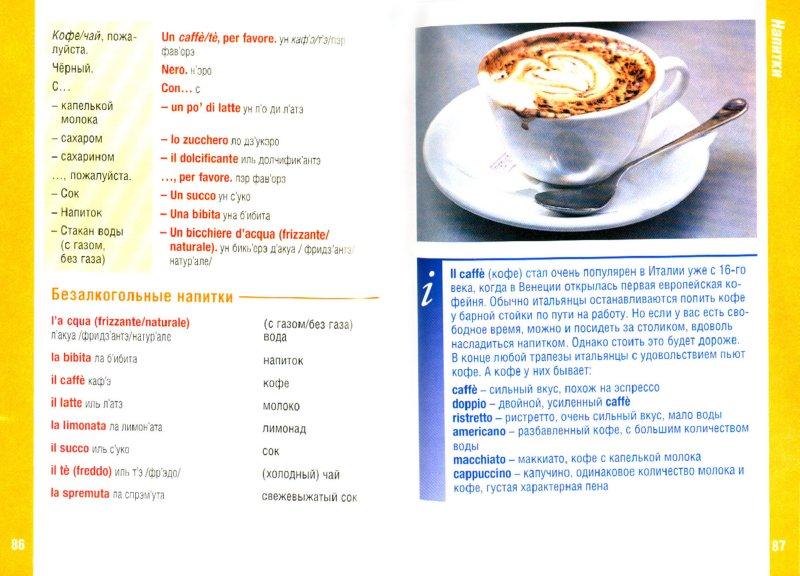 Иллюстрация 1 из 6 для PREMIUM Итальянский разговорник и словарь | Лабиринт - книги. Источник: Лабиринт