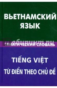 Вьетнамский язык. Тематический словарь 20 тысяч слов и предложений