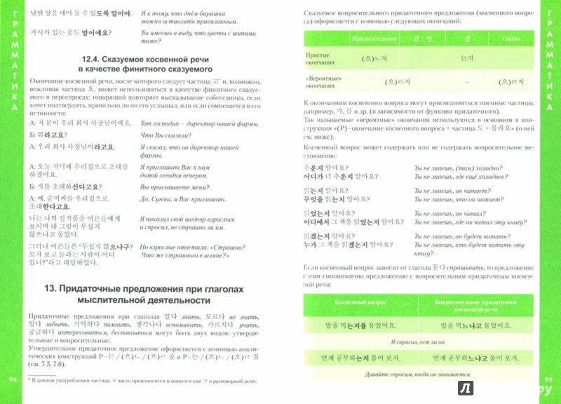 Иллюстрация 1 из 8 для Корейский язык. Справочник по глаголам - Бречалова, Цыденова | Лабиринт - книги. Источник: Лабиринт