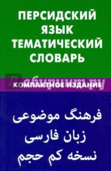 Персидский язык. Тематический словарь. Компактное издание. 10 000 слов