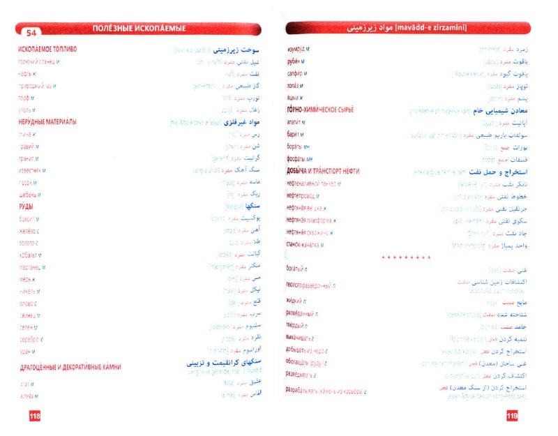 Иллюстрация 1 из 6 для Персидский язык. Тематический словарь. Компактное издание. 10 000 слов - Бейги Али | Лабиринт - книги. Источник: Лабиринт