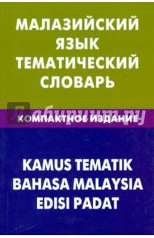 Малазийский язык. Тематический словарь. Компактное издание. 10 000 слов