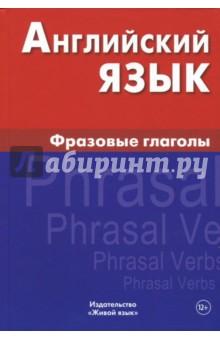 Английский язык. Фразовые глаголы крылова и английский язык фразовые глаголы