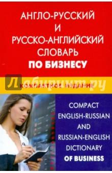 Англо-русский и русско-английский словарь по бизнесу. Компактное издание Свыше 50 000 терминов