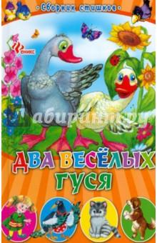 Два веселых гуся. Сборник стишков