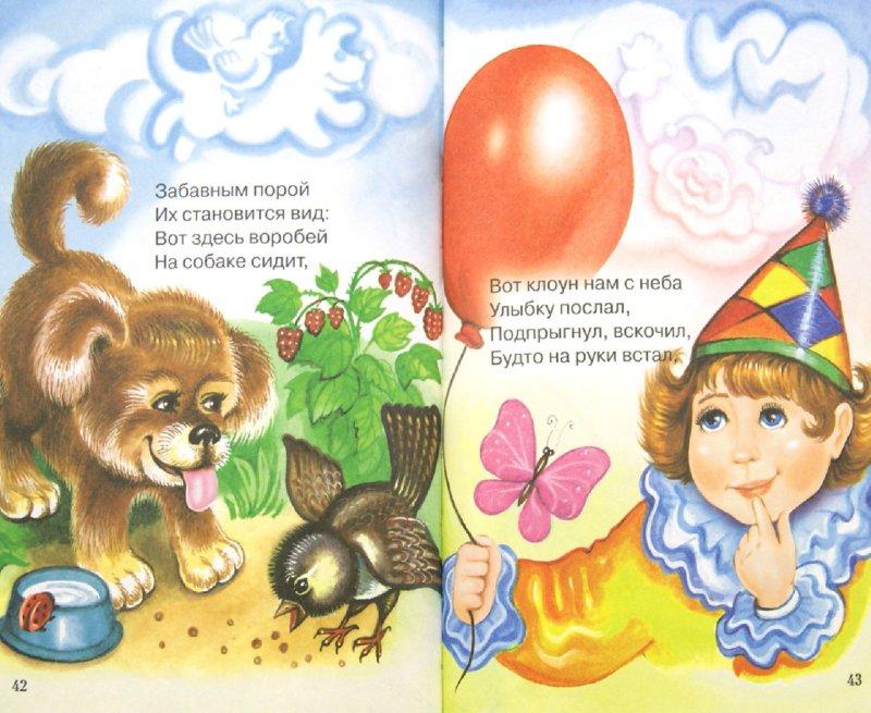 Иллюстрация 1 из 38 для Едем, плывем, летим. Сборник стишков   Лабиринт - книги. Источник: Лабиринт