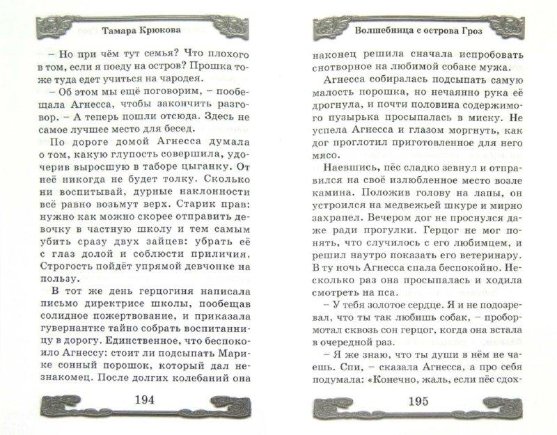 Иллюстрация 1 из 13 для Волшебница с острова Гроз - Тамара Крюкова | Лабиринт - книги. Источник: Лабиринт