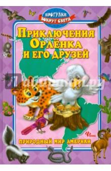 Приключения Орленка и его друзей