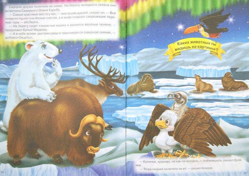 Иллюстрация 1 из 39 для Приключения Орленка и его друзей - Синичкин, Конфеткина | Лабиринт - книги. Источник: Лабиринт