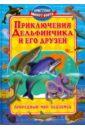 Синичкин Андрей, Конфеткина Катя Приключения Дельфинчика и его друзей