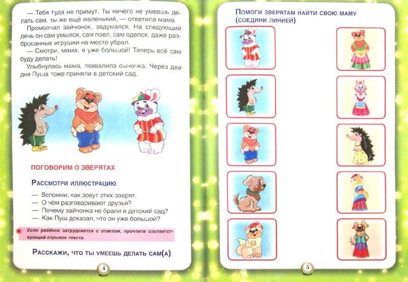 Иллюстрация 1 из 23 для Играем с буквами и цифрами - Татьяна Сиварева | Лабиринт - книги. Источник: Лабиринт