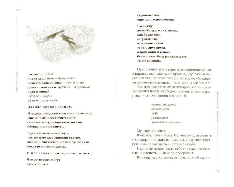 Иллюстрация 1 из 16 для Одинокий друг одиноких - Владимир Леви | Лабиринт - книги. Источник: Лабиринт