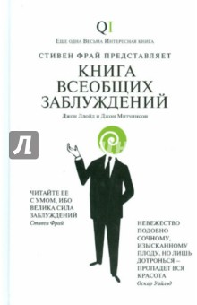 Обложка книги Книга всеобщих заблуждений, Ллойд Джон, Митчинсон Джон