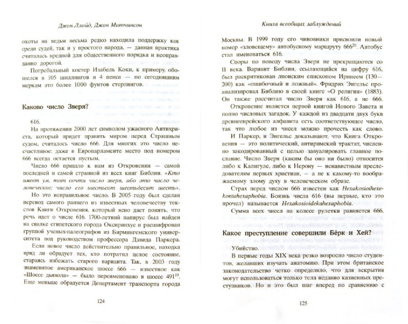 Иллюстрация 1 из 18 для Книга всеобщих заблуждений - Ллойд, Митчинсон | Лабиринт - книги. Источник: Лабиринт