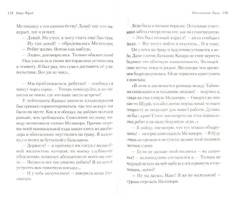 Иллюстрация 1 из 5 для Магахонские Лисы - Макс Фрай | Лабиринт - книги. Источник: Лабиринт