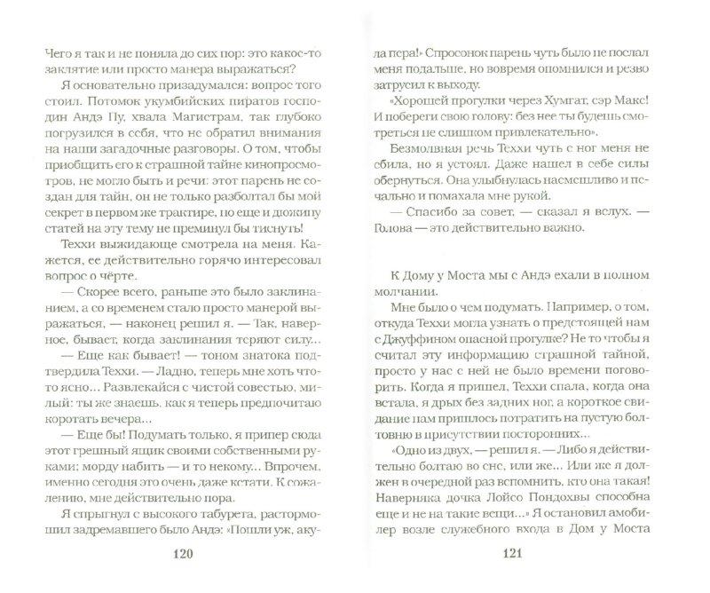 Иллюстрация 1 из 10 для Тень Гугимагона - Макс Фрай   Лабиринт - книги. Источник: Лабиринт
