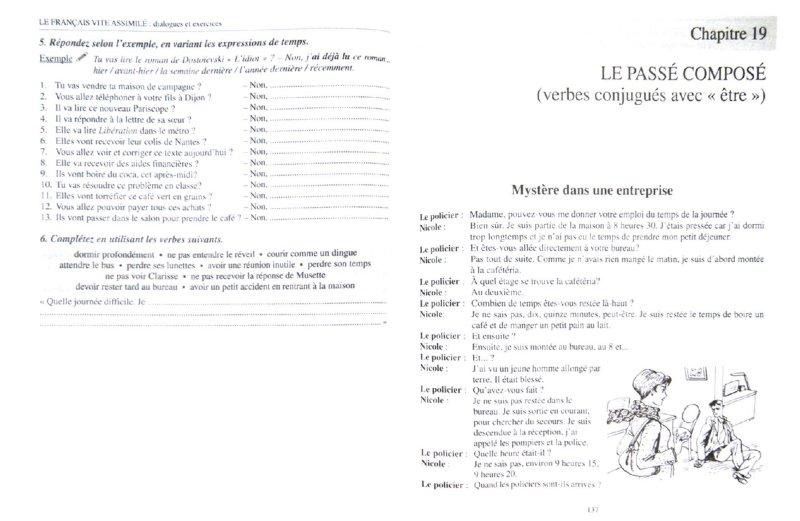 диалоги на французском для начинающих знакомство