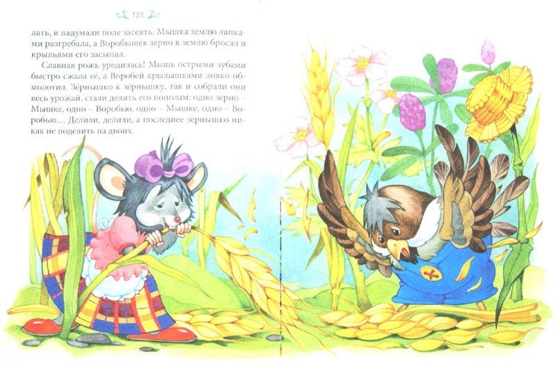 Иллюстрация 1 из 10 для Сказки о животных | Лабиринт - книги. Источник: Лабиринт