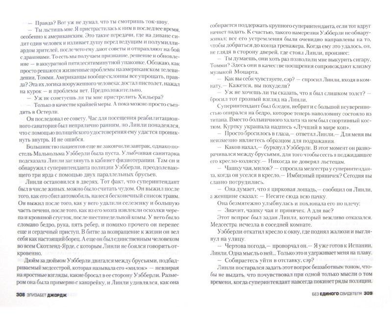 Иллюстрация 1 из 7 для Без единого свидетеля - Элизабет Джордж | Лабиринт - книги. Источник: Лабиринт