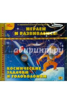 Играем и развиваемся! Космические задачки и головоломки (CDpc)