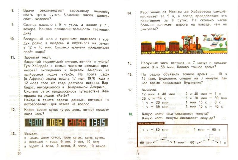 гдз по математике 3 класс учебник виноградова ответы