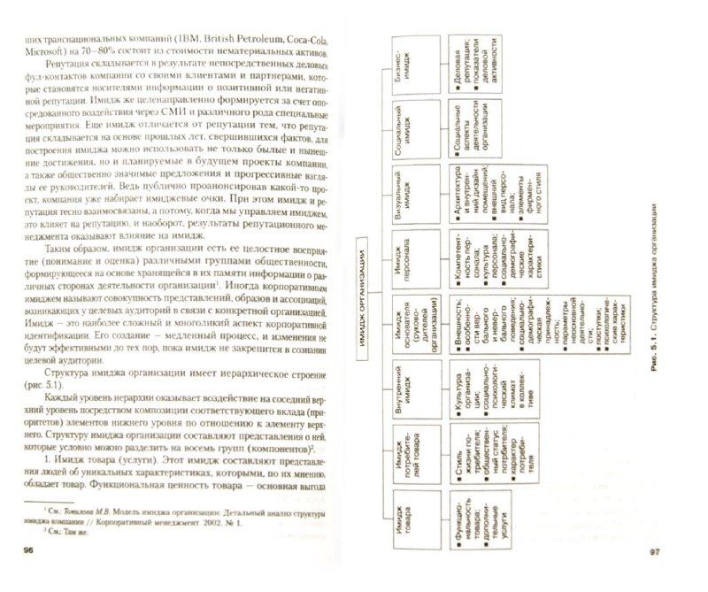 Иллюстрация 1 из 10 для Связи с общественностью. Учебное пособие - Абрамов, Кондратьев | Лабиринт - книги. Источник: Лабиринт