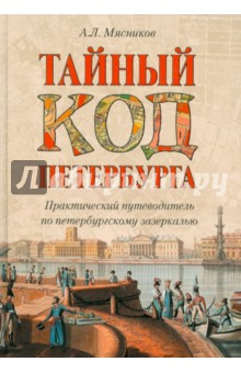 Тайный код Петербурга цена 2016