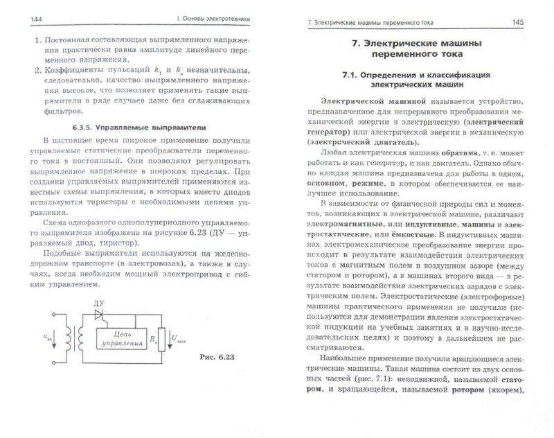 Иллюстрация 1 из 6 для Справочник по электротехнике и электронике - Сергей Покотило | Лабиринт - книги. Источник: Лабиринт